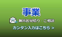 お問い合わせフォームへ(事業)